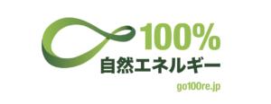 100%自然エネルギー