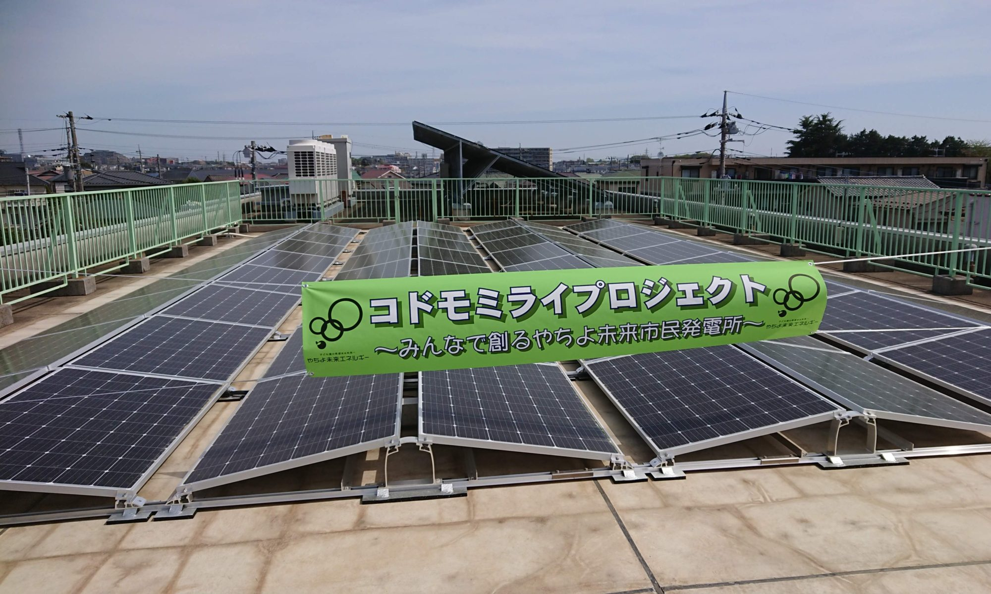 やちよ自然エネルギー市民協議会